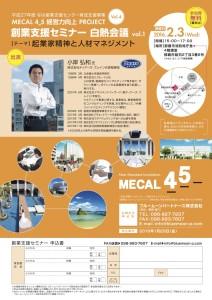 MECAL4_5_セミナーA4チラシ_03