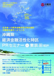 東京セミナー日本語表_20170114 (1)