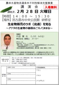 kouenkai_miyako