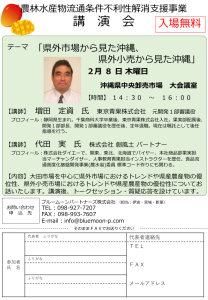 【修正】H29第3回本島農水不利性講演会チラシ_1.1