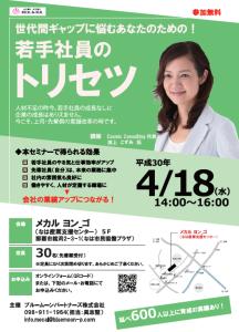 4.18.naminoue.seminar