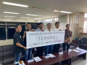 沖縄ステーキ地域ブランド構築に向けた推進協議会「COOKS」